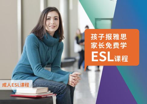 成人ESL英语提高班