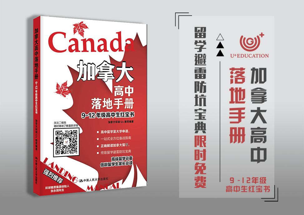 加拿大留学避雷防坑宝典限时免费领取