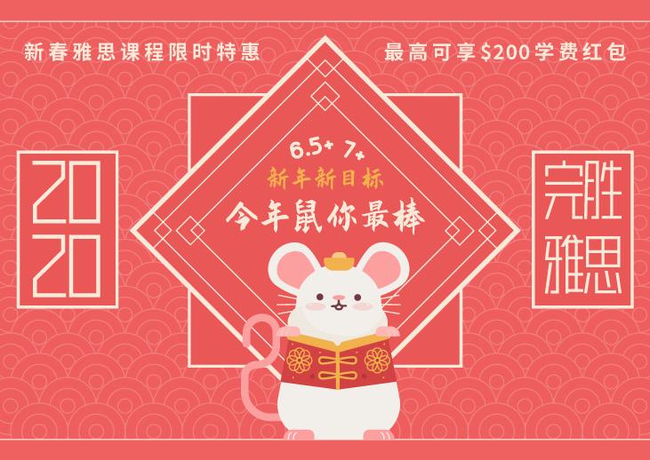 2020春节特惠